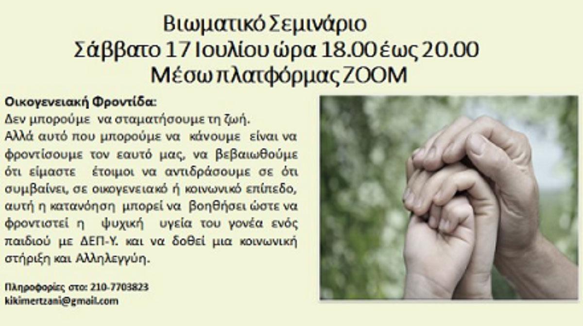 Read more about the article Ο συναισθηματικός αντίκτυπος  φροντίδας στους γονείς των   παιδιών ΔΕΠ-Υ